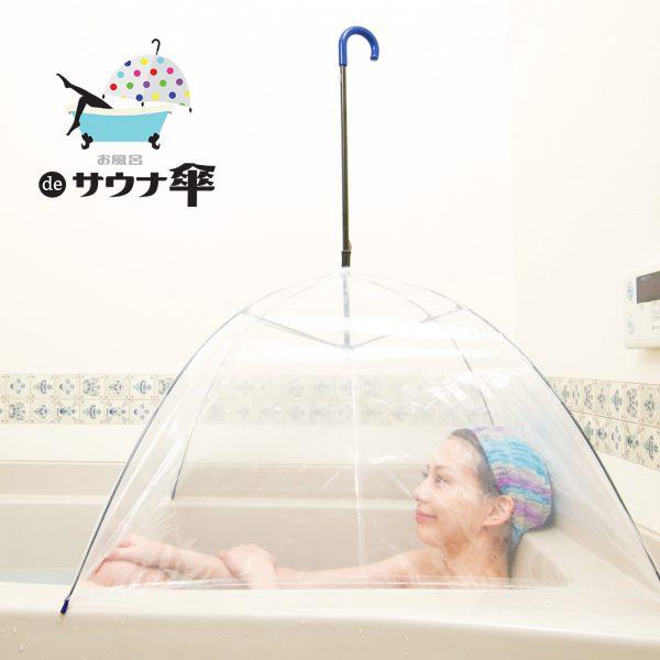 お風呂 de サウナ傘