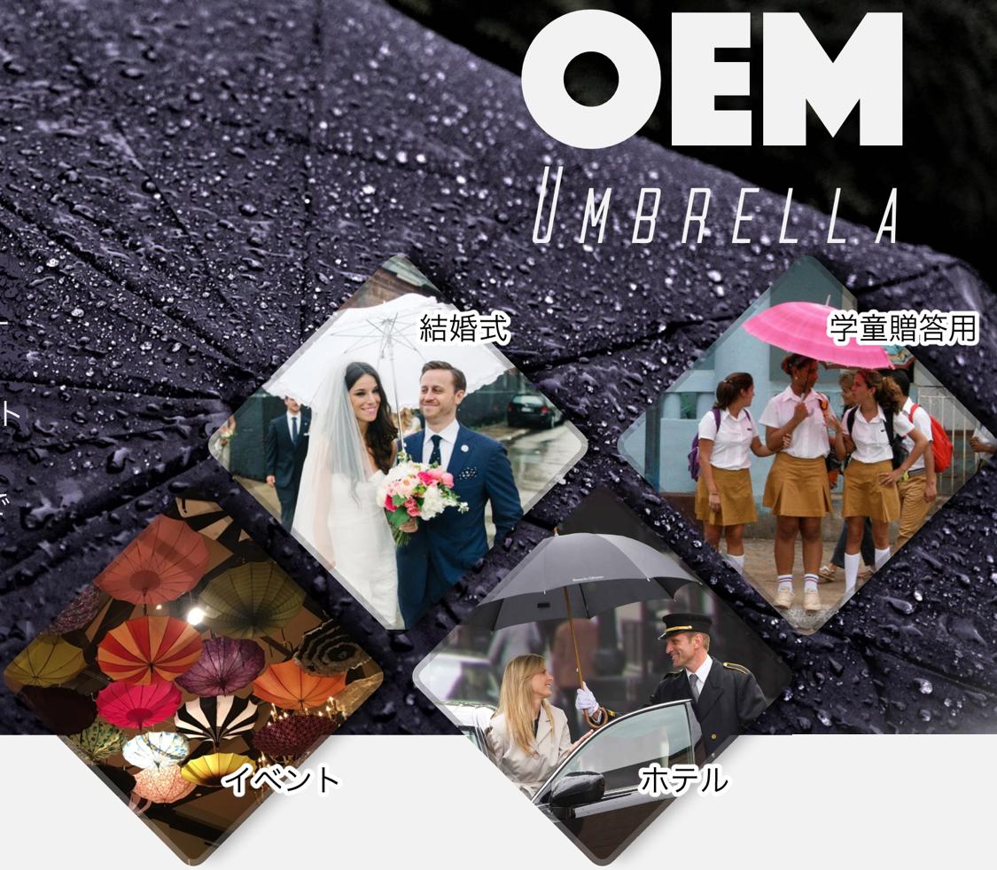 傘のOEM